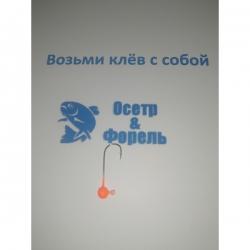 Джиг головка крючок №2 TROUTTHEME  0,3гр оранжевая