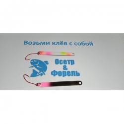 TROUT&STICK 2,8гр 101 Эксклюзив Печенкин